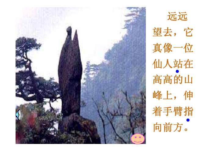 黄山奇石图片资料_黄山奇石中仙人指路图片 - www.aiba9w.com