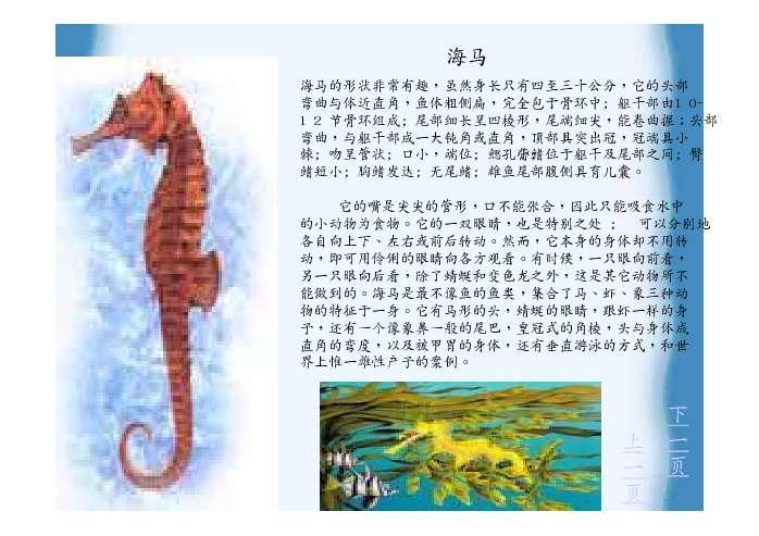 获得有关海底世界的知识,激起探索大海这一人类秘密仓库的热情.