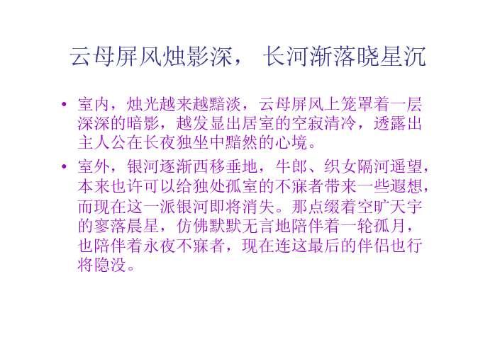 人教版小学三年级语文古诗两首-嫦娥ppt的图片及文字图片