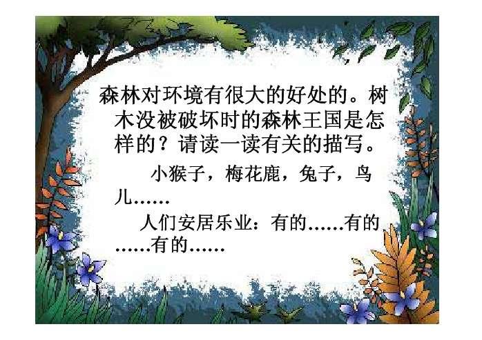 失踪的森林王国ppt - ppt课件推荐