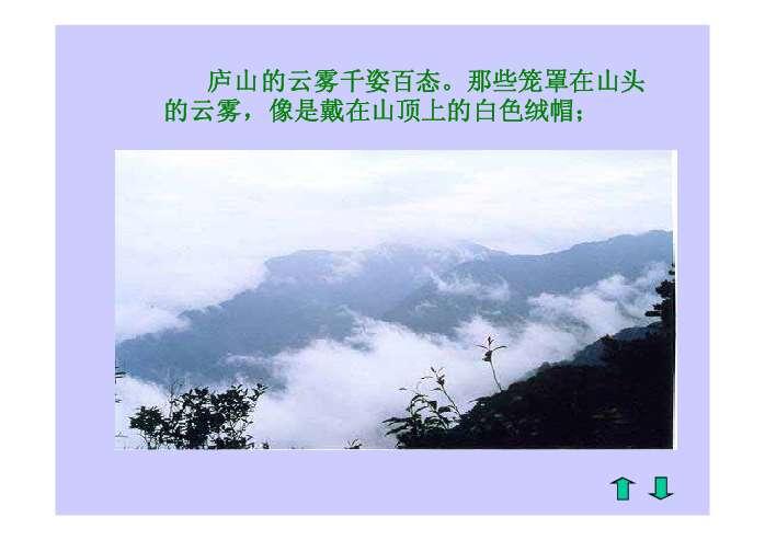 资讯 69 经验交流 69 ppt课件推荐  教学目标 了解庐山云雾的特点
