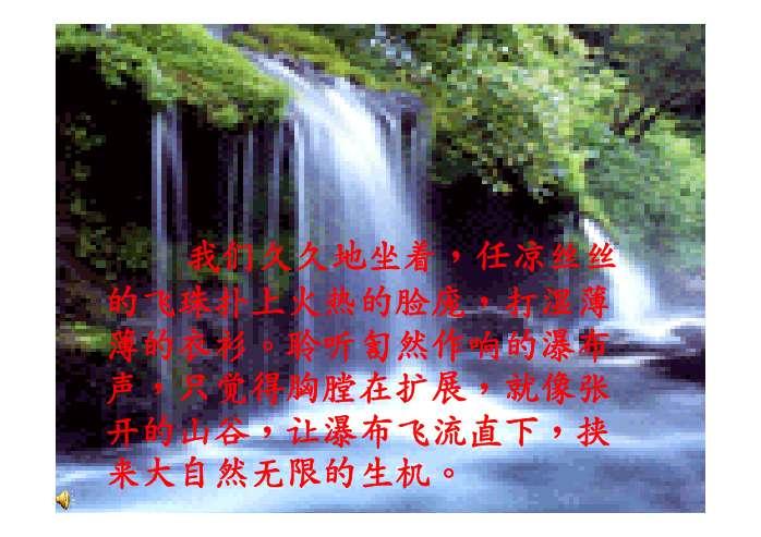 黄果树瀑布ppt