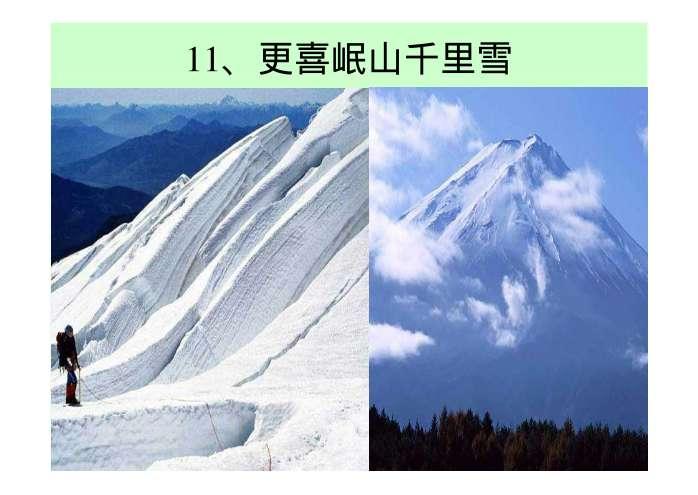 陕北风景ppt高清大图