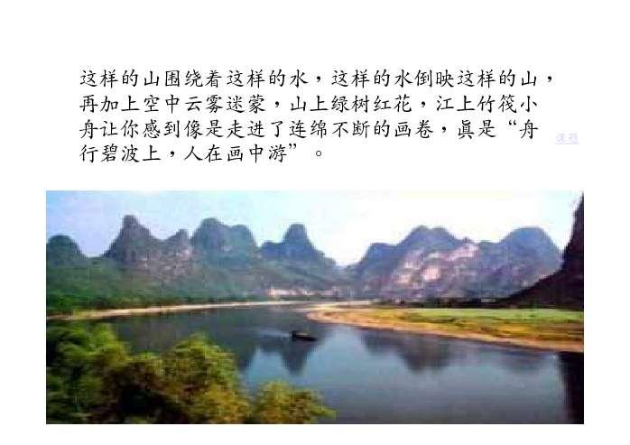 ppt祖国风景名胜