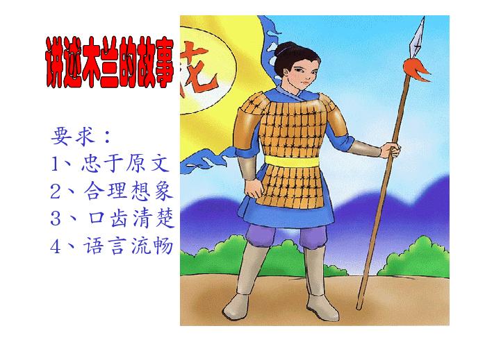 花木兰ppt - ppt课件推荐