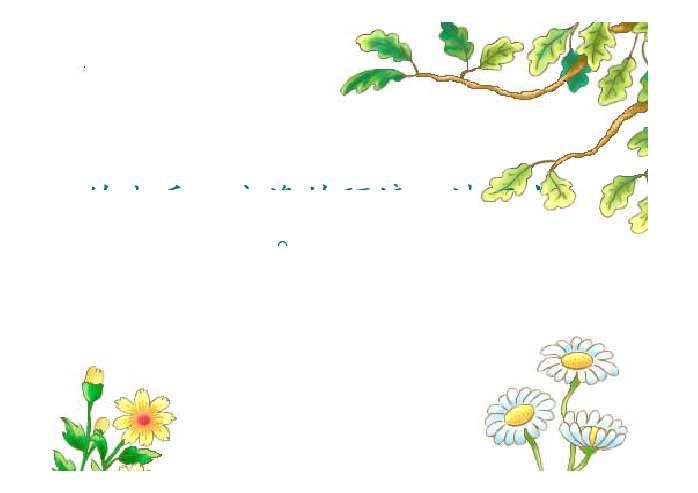 ppt背景 树 手绘