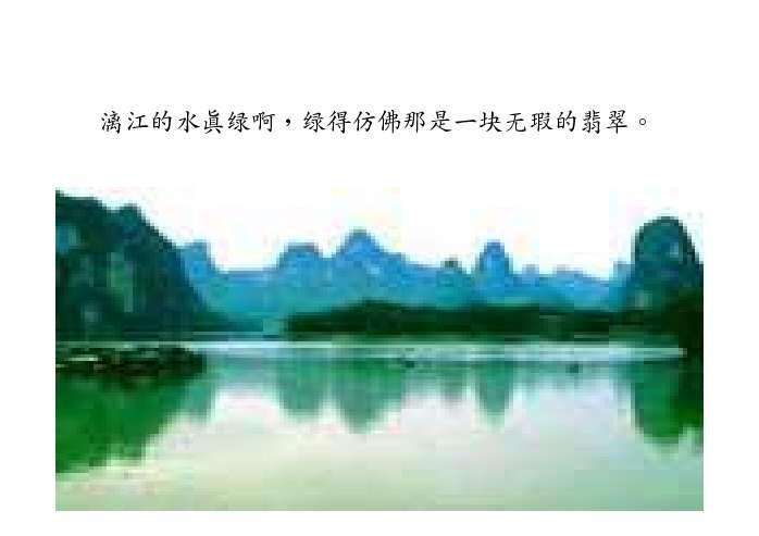 壁纸 风景 山水 桌面 698_493