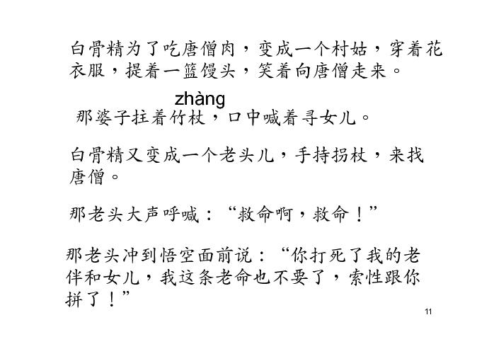 中华好儿孙 五线谱