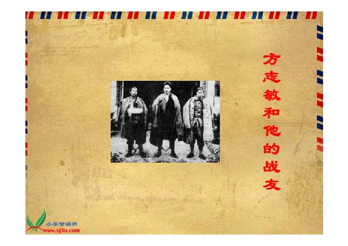 可爱的中国ppt - ppt课件推荐