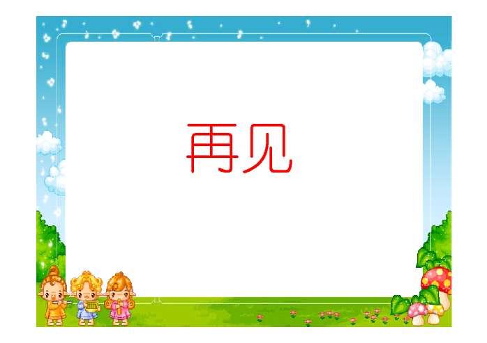 北京的春节ppt