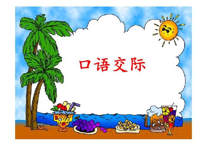 人教版小学六年级语文口语交际ppt