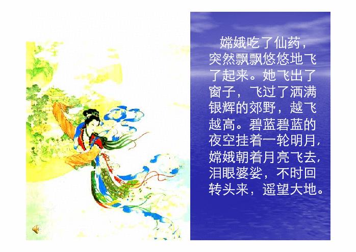 嫦娥古诗 画简笔画