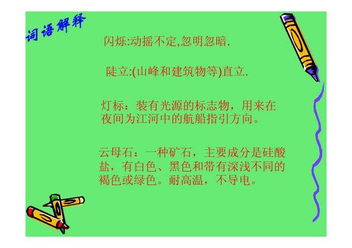 经验交流 69 ppt课件推荐    【教学目标】   1,理解一天当中三峡
