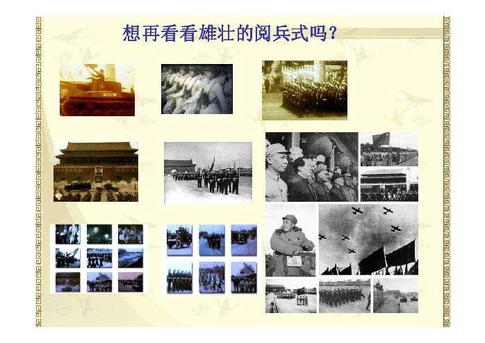 中国近现代史课件_开国大典PPT - PPT课件推荐- 21世纪教育
