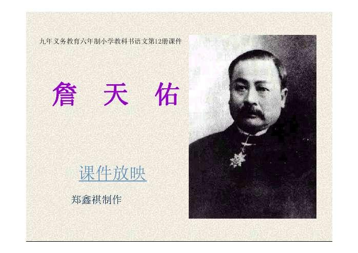 詹天佑PPT-PPT课件教育-21教案推荐西湖春晓世纪图片