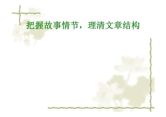 ppt 背景 背景图片 边框 模板 设计 相框 698_494