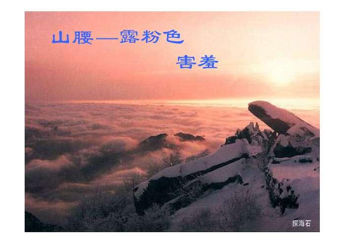 济南的冬天PPT