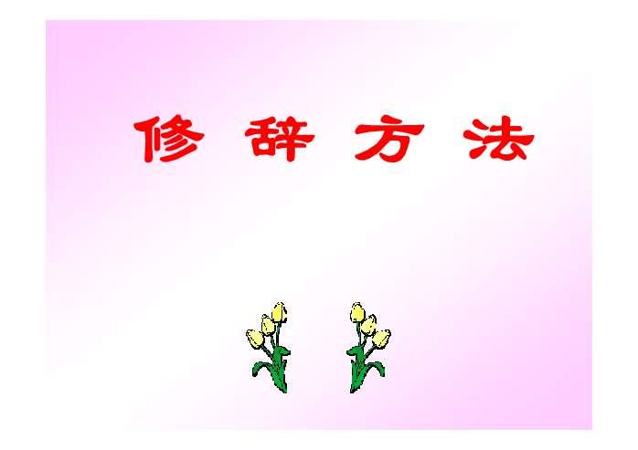 【转载】:语文中的修辞方法(18种图文) - 文匪 - 文匪的博客