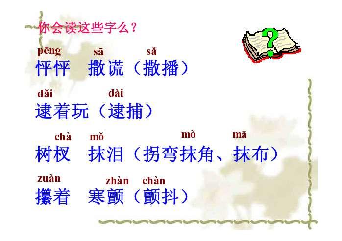 羚羊木雕ppt - 课件制作技巧