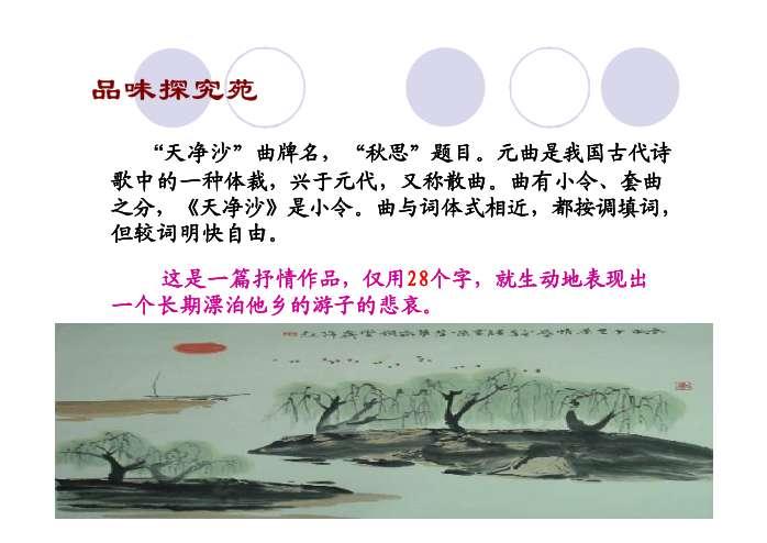 古代诗歌四首ppt - 课件制作技巧
