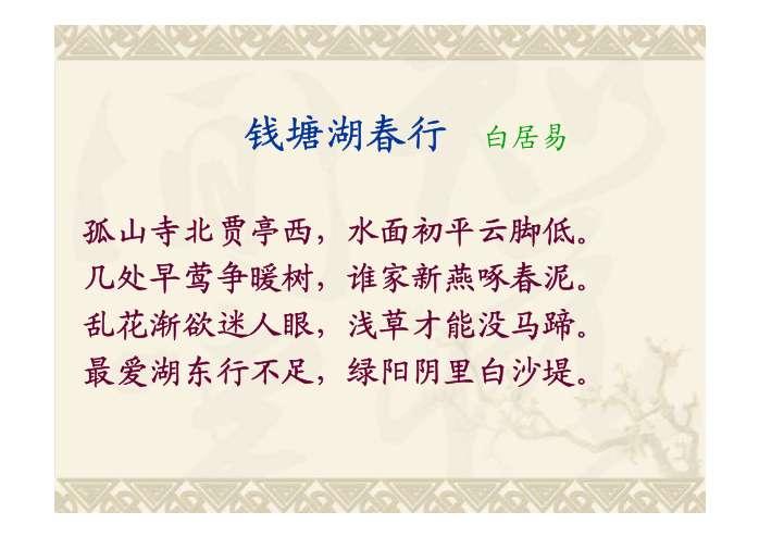 七上古代诗歌四首ppt