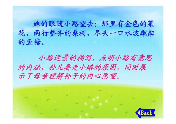 相逢是首歌, 同行的是你和我。 让我们真诚的交流, 愉快地合作, 让短暂的相逢铸就成永恒的美丽! 散 步 莫怀戚 整体把握 A、散步的人有:       B、散步的地点是:     C、散步的季节是:    D、散步的过程中发生了:  (用原文中的一个词来回答) 母亲、我、妻子、儿子 田野 初春 分歧 从这个故事中,你觉得这是一个怎样的家庭? 母亲 我和妻子 儿子(孙儿) 温馨 和美 听读感知 分歧是怎样解决的?文中的人物给你留有怎样的印象?   从文中找出你感受最深,觉得最值得体味的句子,读出来,