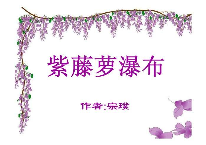 《紫藤萝瀑布》ppt课件