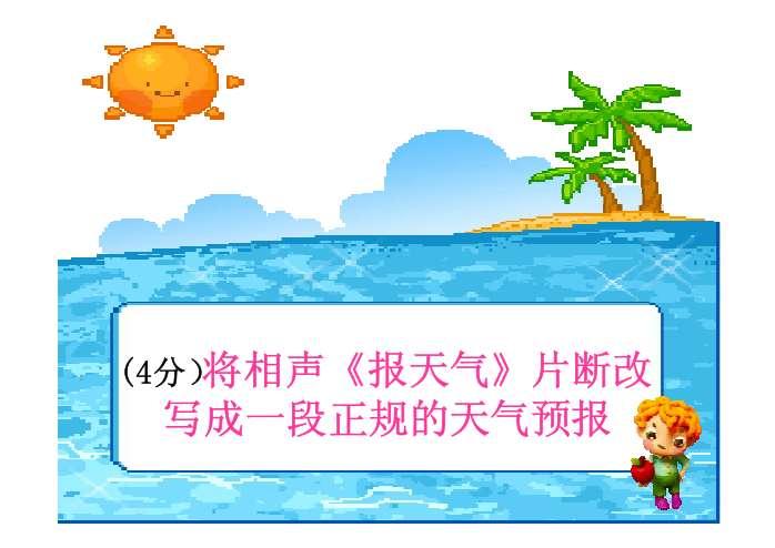 幼儿园天气预报边框