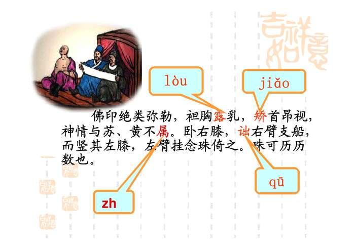 七年级历史ppt下载_核舟记PPT - PPT课件推荐- 21世纪教育