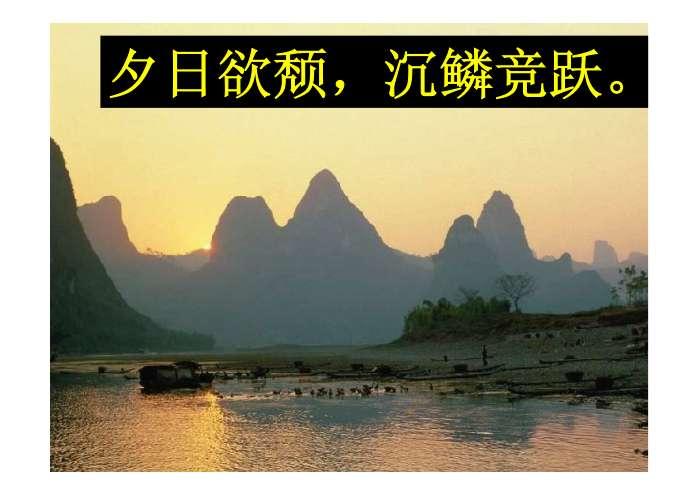 山水壮丽的词语