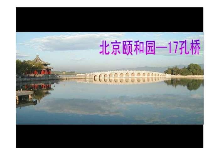 新人教版语文八年级上册 中国石拱桥 教学课件