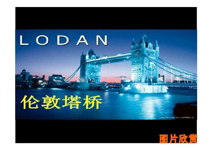 文八年级上册 中国石拱桥 教学课件