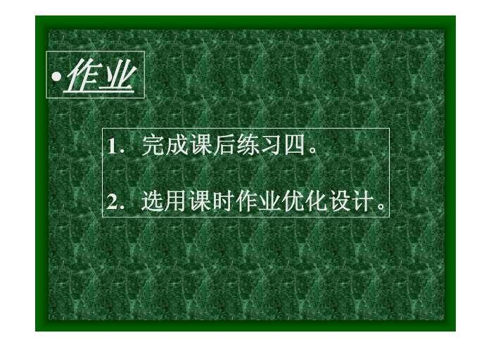 醉翁亭记与喜雨亭记_醉翁亭记PPT - PPT课件推荐- 21世纪教育