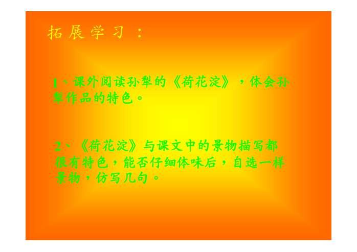幼儿园语言诗歌ppt背景图