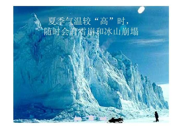 伟大的歌会ppt人教版云南悲剧说课稿图片