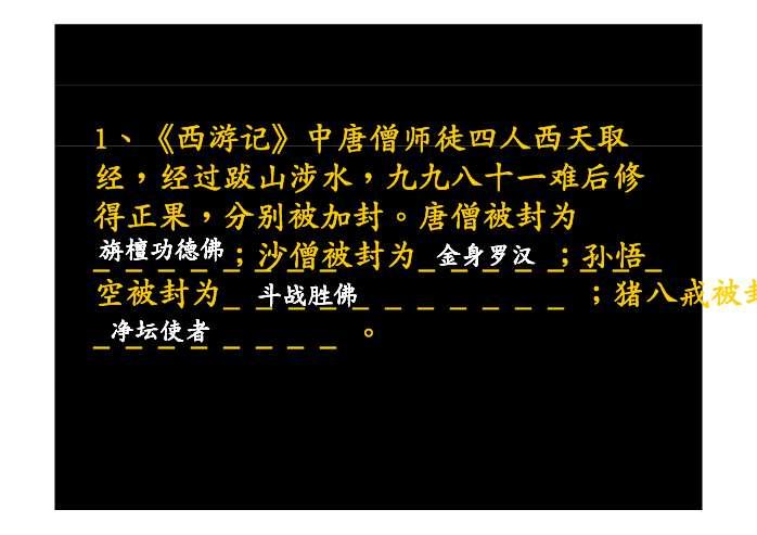 名著导读西游记ppt - ppt课件推荐- 21世纪教育