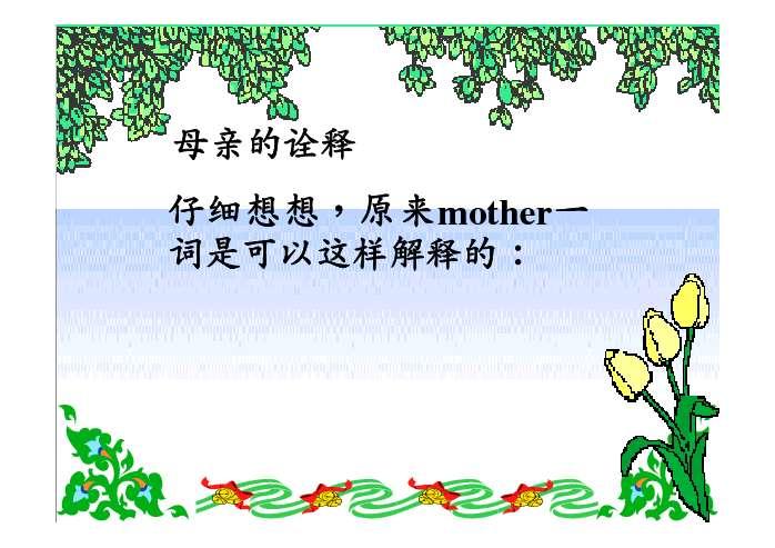 古代母亲教育边框