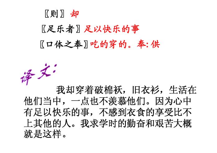 送东阳马生序ppt