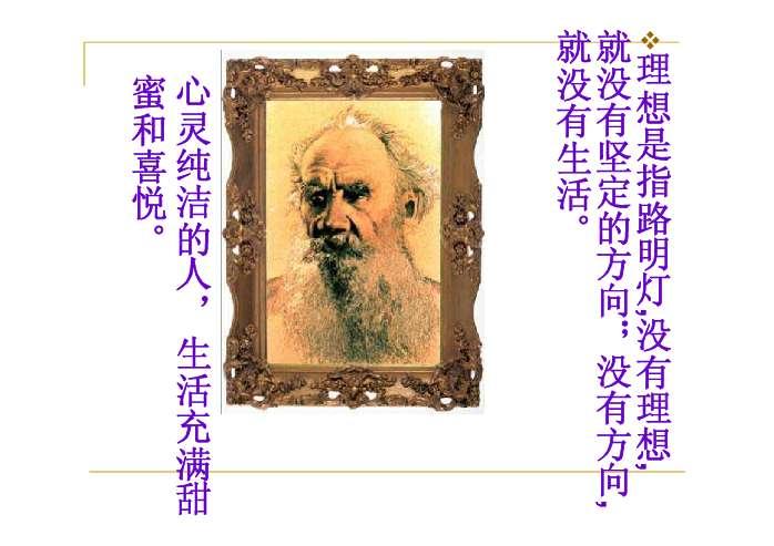69 ppt课件推荐    【教学目标】   1,学习运用比喻,夸张等修辞手法