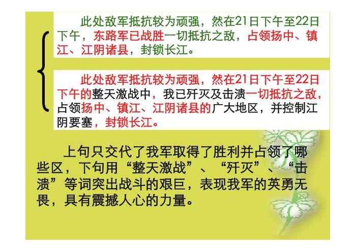 2,阅读课文,把握新闻的特点,结构.