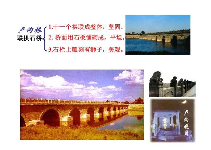文八年级上册 中国石拱桥 教学