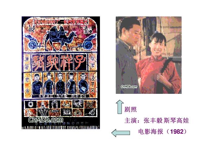 骆驼祥子ppt - ppt课件推荐