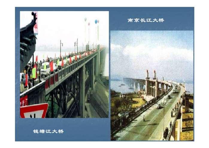 中国石拱桥PPT