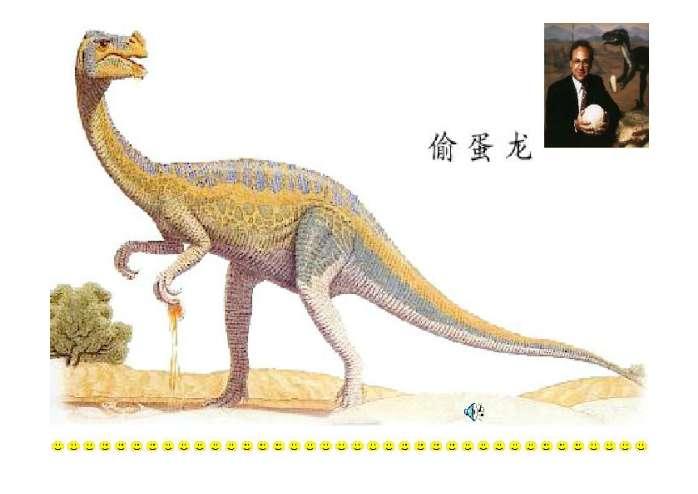 恐龙无处不在ppt